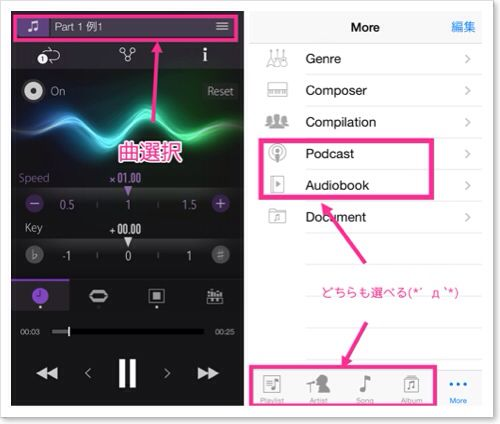 PSOFT Audio Player Podcast選択