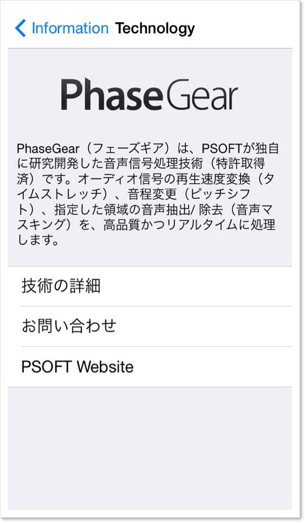 PSOFT Audio Player PhaseGear