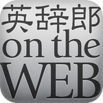 英辞郎 on the WEB for iPhone(アルク)