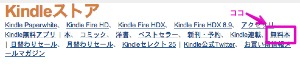 Amazon.co.jp: Kindleストア 2014-05-08 21-37-28 2014-05-08 21-38-31