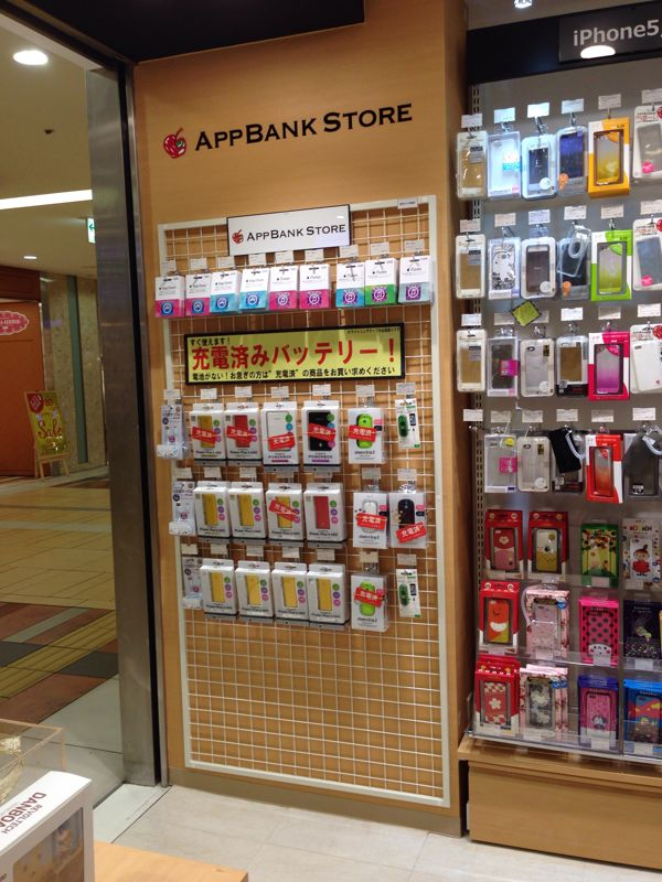 AppBank Store八重洲店 充電済みモバイルバッテリー
